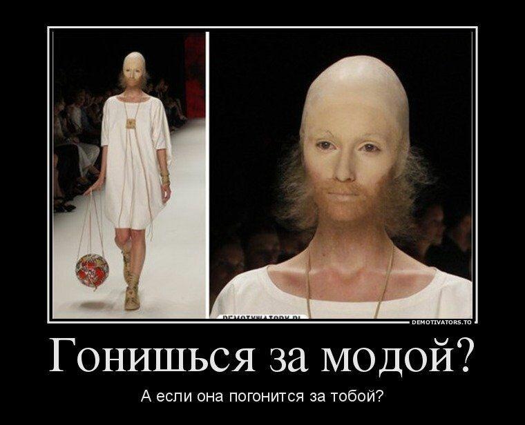 Мода в мемах и странных трендах: почему она может быть действительно некрасивой и странной