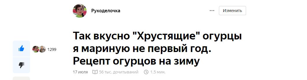 """Рецепт 1 Скриншот автора Дзен канала """"РУКОДЕЛОЧКА"""""""