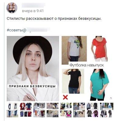 Откуда берётся модная путаница в головах женщин: показываю на примере