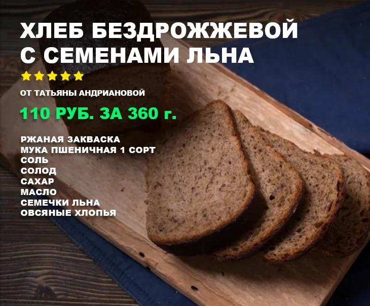 Где найти деревенский хлеб, приготовленный по рецепту наших предков?