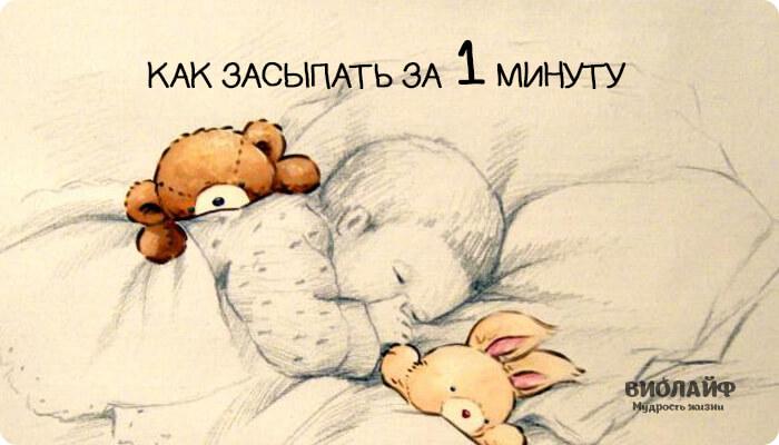 Научитесь засыпать за 1 минуту