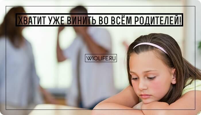 Хватит уже винить во всём родителей!