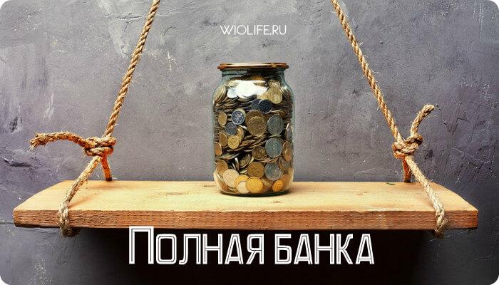 Притча «Полная банка»