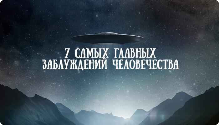 7 самых главных заблуждений человечества