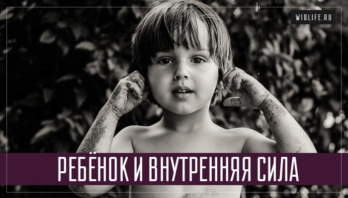 Ребёнок и внутренняя сила