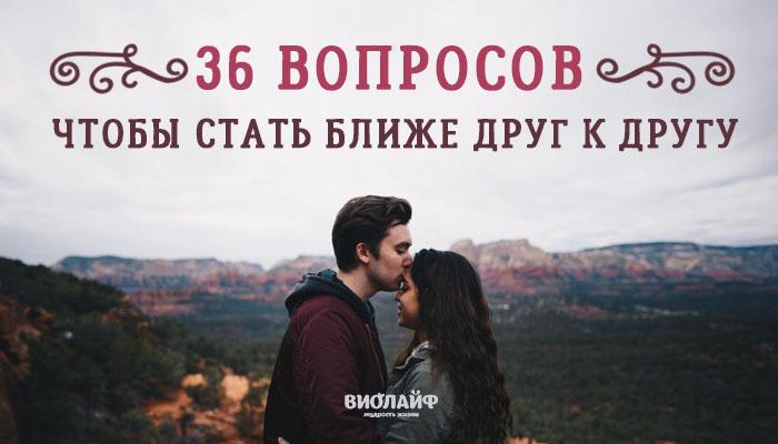 36 вопросов, чтобы стать ближе друг к другу