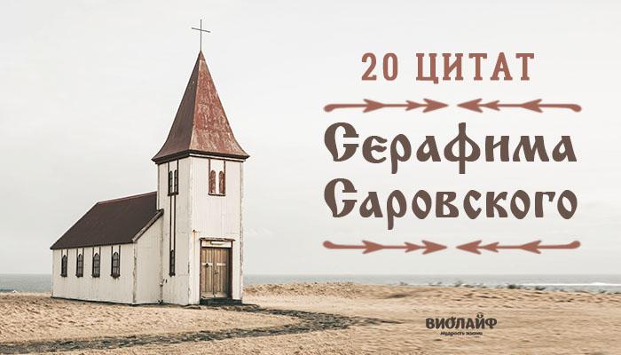 20 цитат Серафима Саровского