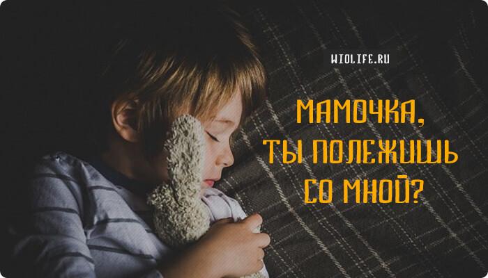 «Мамочка, ты полежишь со мной?» — о том, что действительно важно…