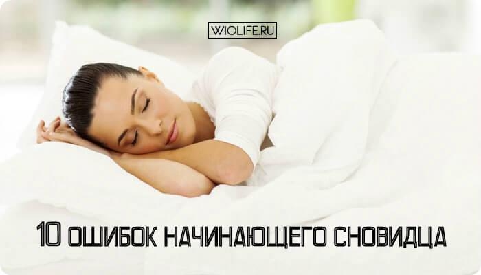 10 ошибок начинающего сновидца