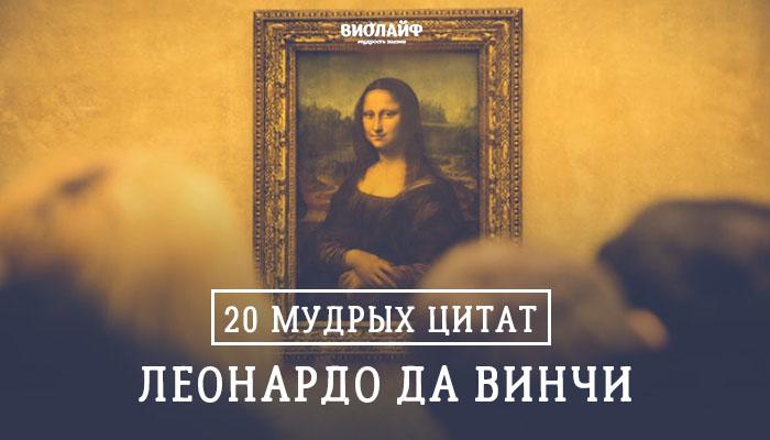 20 мудрых цитат Леонардо да Винчи