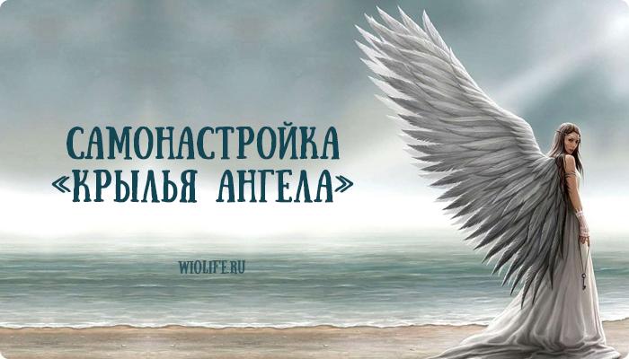 Сильная самонастройка «Крылья Ангела»