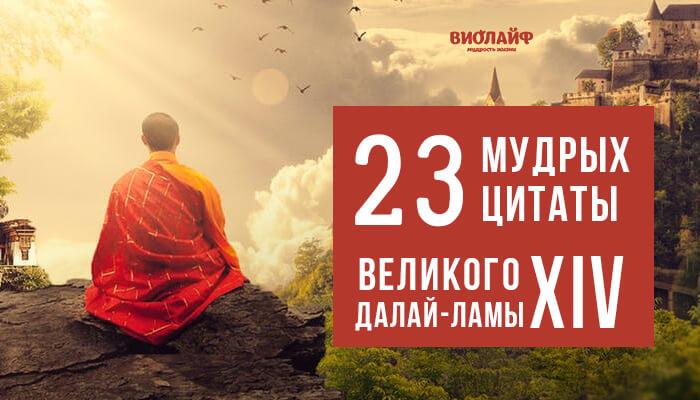 23 мудрых цитаты великого Далай-ламы XIV