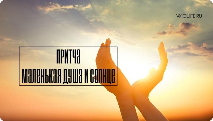 Притча «Маленькая Душа и Солнце»