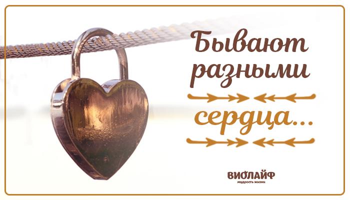 Бывают разными сердца…