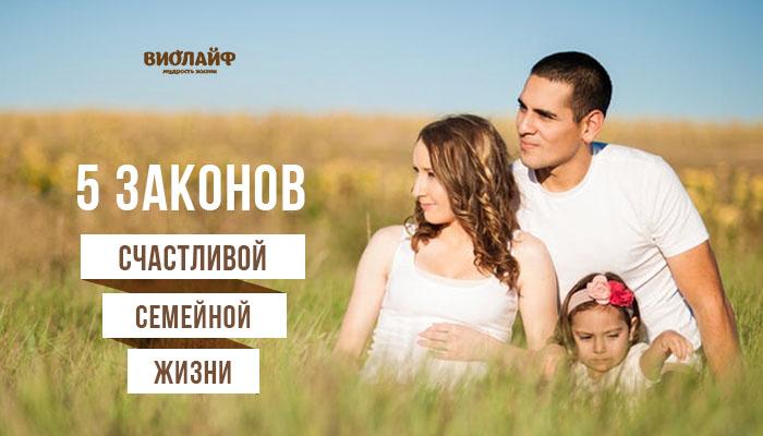 5 законов счастливой семейной жизни