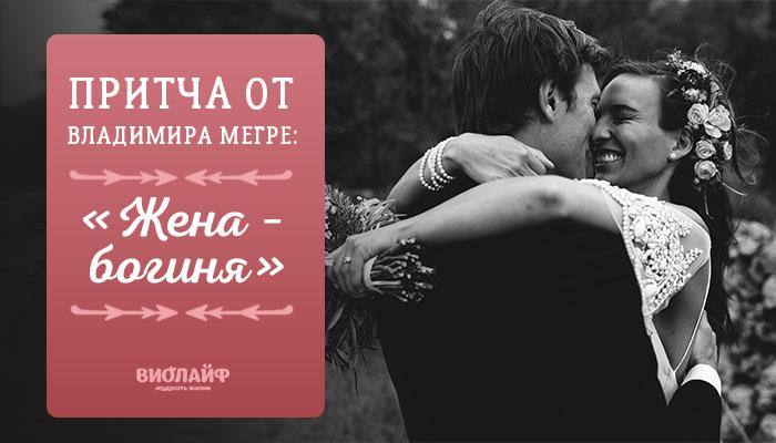 Притча от Владимира Мегре: «Жена – богиня»