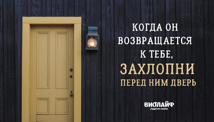 Когда он возвращается к тебе, захлопни перед ним дверь