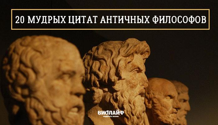 20 мудрых цитат античных философов