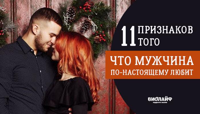 11 признаков того, что мужчина по-настоящему любит