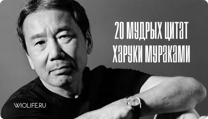 20 мудрых цитат Харуки Мураками