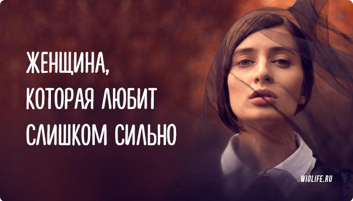 Женщина, которая любит слишком сильно