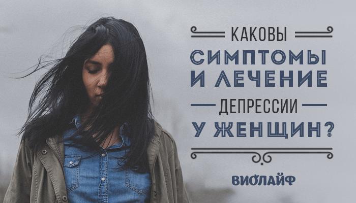 Каковы симптомы и лечение депрессии у женщин?