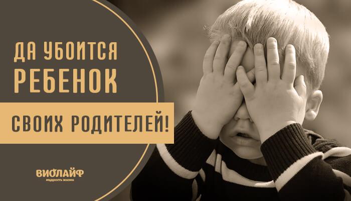 Да убоится ребенок своих родителей!