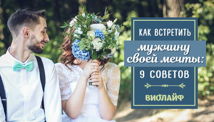 Как встретить мужчину своей мечты: 9 советов