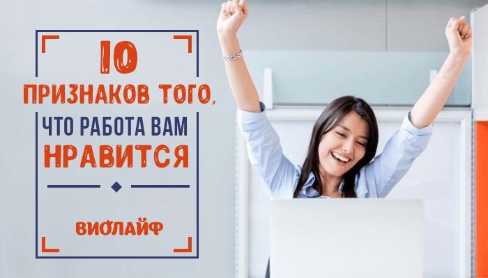 10 признаков того, что работа вам нравится