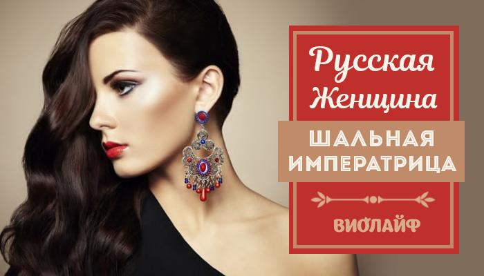 Русская Женщина — Шальная Императрица
