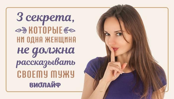 3 секрета, которые ни одна женщина не должна рассказывать своему мужу