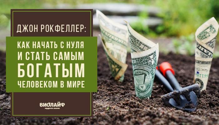 Джон Рокфеллер: Как начать с нуля и стать самым богатым человеком в мире