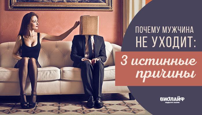 Почему мужчина не уходит: 3 истинные причины