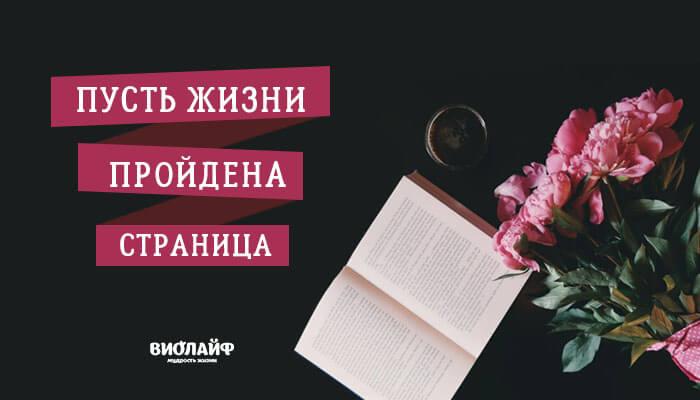 Пусть жизни пройдена страница…