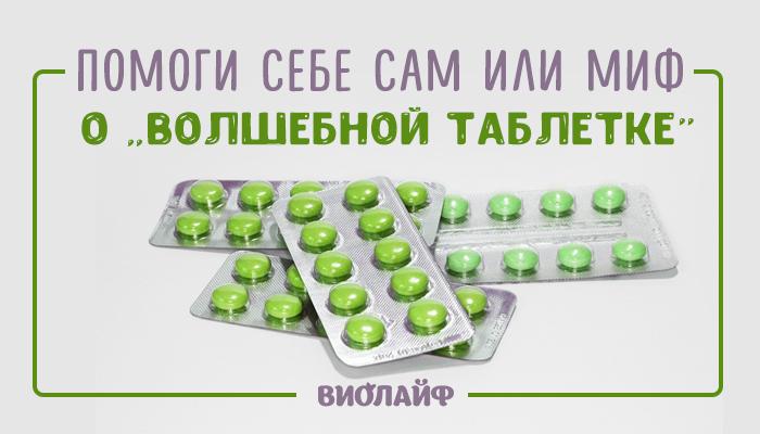 Помоги себе сам или миф о «волшебной таблетке»