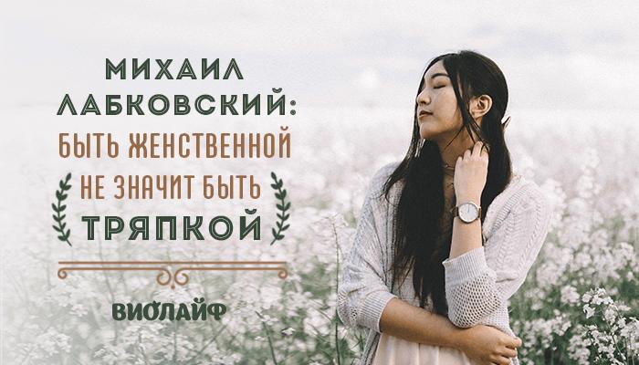 Михаил Лабковский: быть женственной не значит быть тряпкой